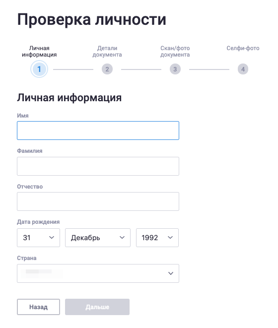 verification_ru_tutorial