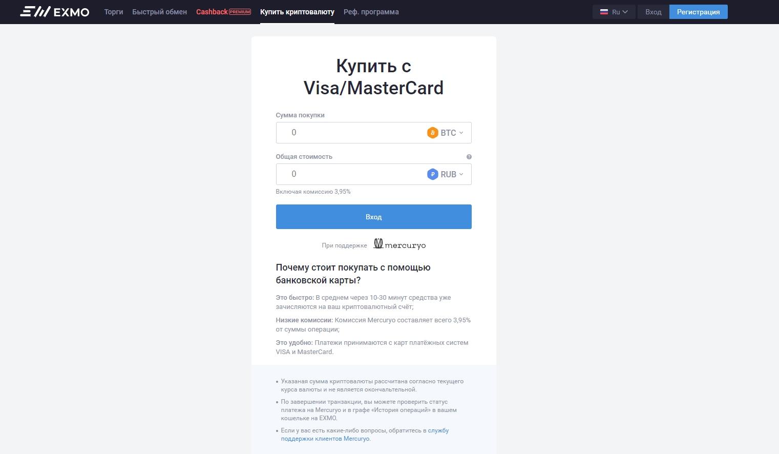 Купить-криптовалюту-Visa