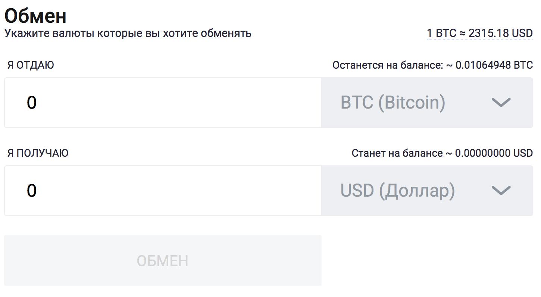 Обмен BTC