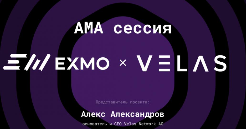 AMA сессия с Алексом Александровым