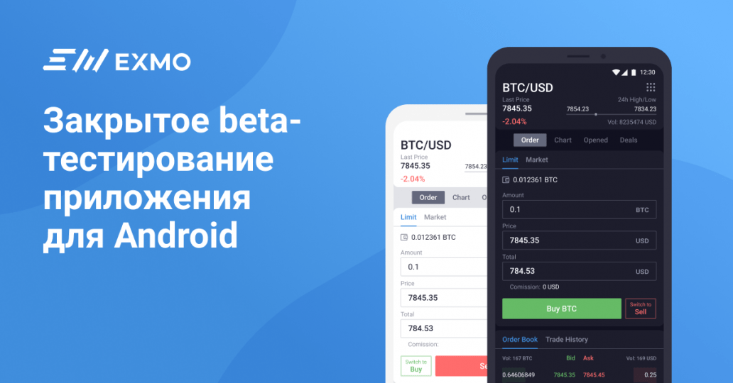 Мобильное приложение и третий раунд IEO EXMO Coin