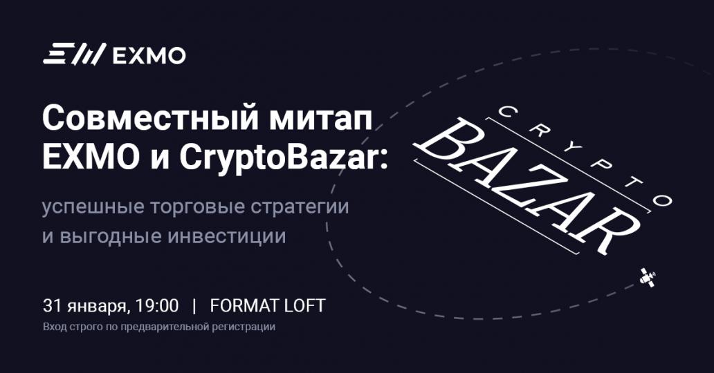 EXMO и CryptoBazar
