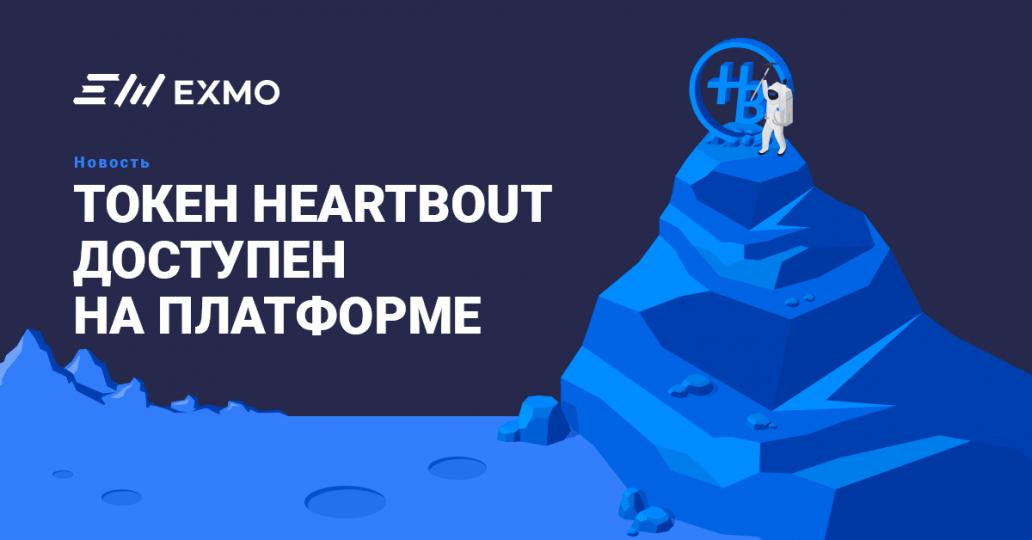 HeartBout
