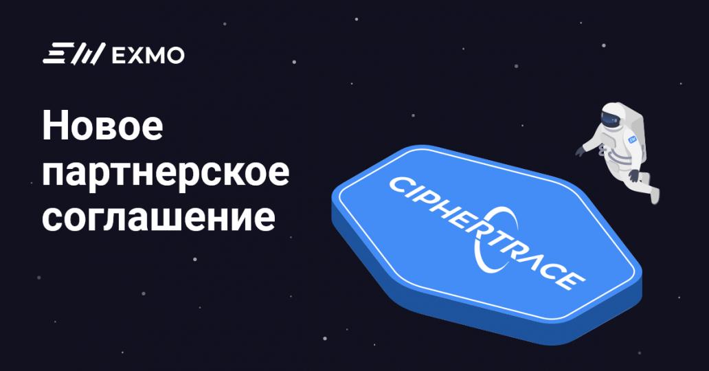 CipherTrace соглашение