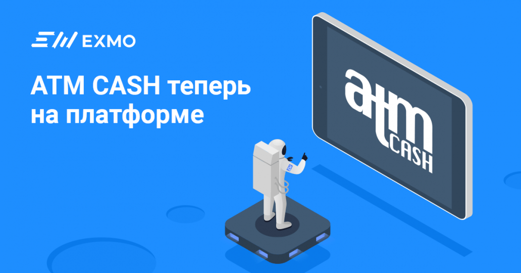 ATMСash is Available on EXMO