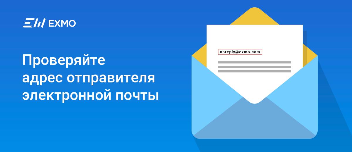 Проверяте адрес почты отправителя