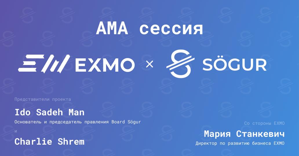 Совместная Telegram АМА сессия EXMO и Sögur