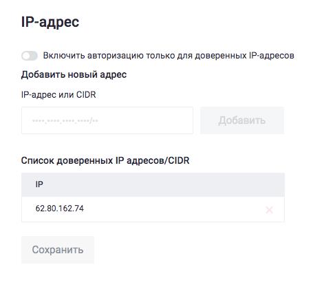 API ключи