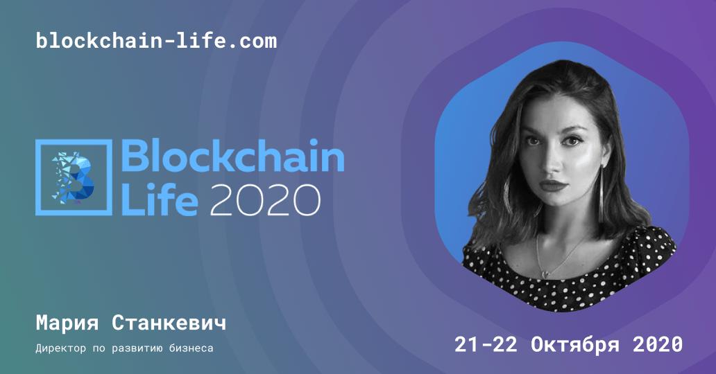 EXMO примет участие в Blockchain Life 2020