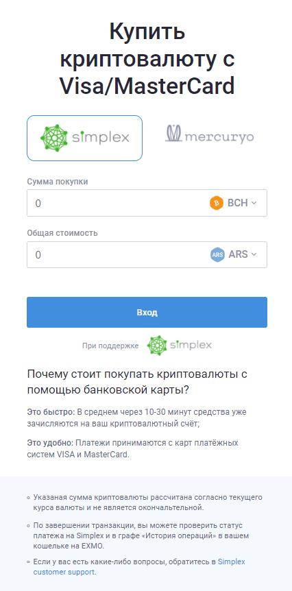 Купить крипту Simplex