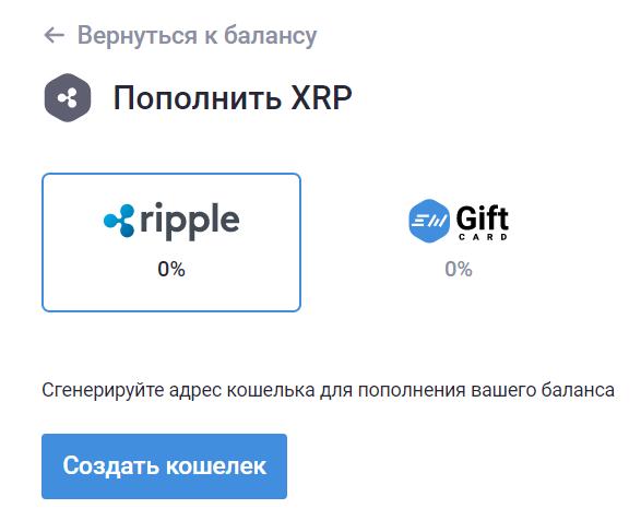 Пополнить XRP