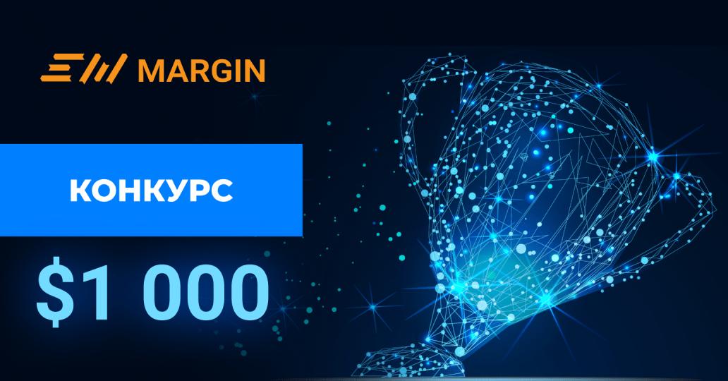 Margin конкурс $1000