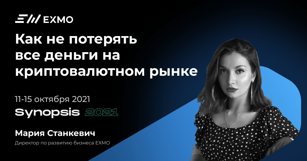 synopsis_konferentsia